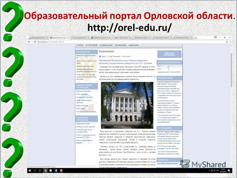 Образовательный портал Орловской области. http://orel-edu.ru/