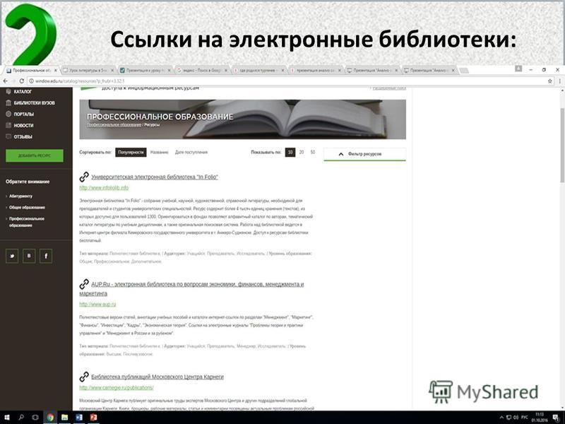 Ссылки на электронные библиотеки: