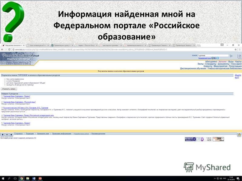Информация найденная мной на Федеральном портале «Российское образование»