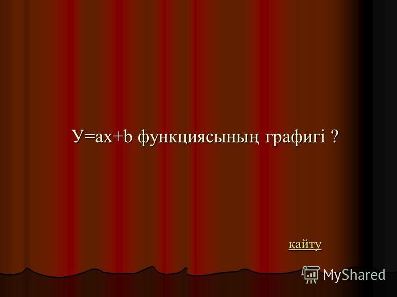 У=ax+b функциясының графигі ? қайту қайту