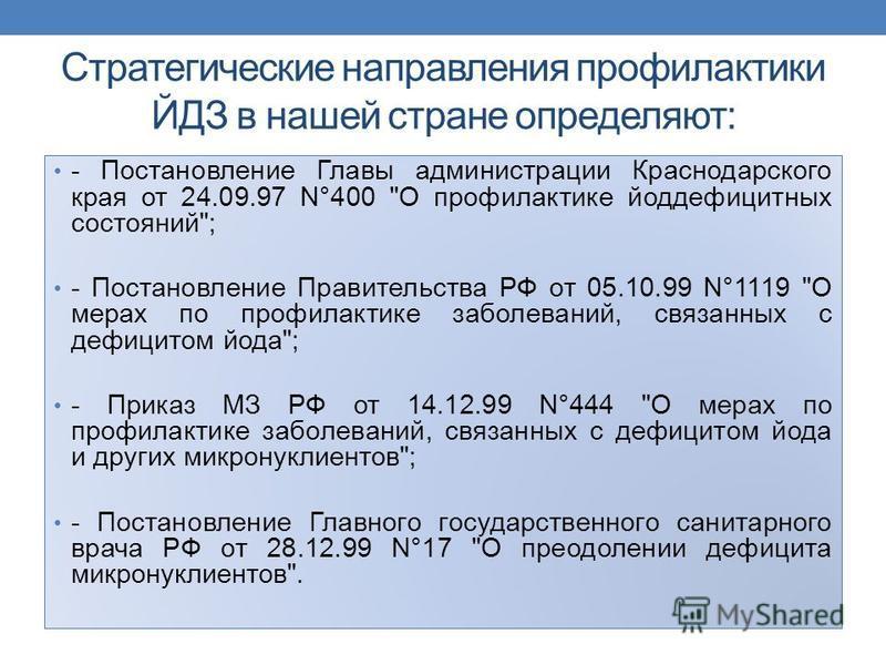 Стратегические направления профилактики ЙДЗ в нашей стране определяют: - Постановление Главы администрации Краснодарского края от 24.09.97 N°400