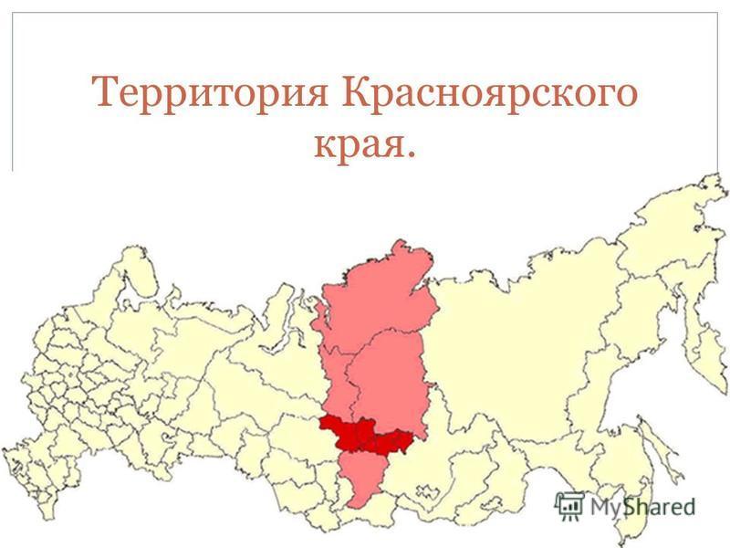 Территория Красноярского края.