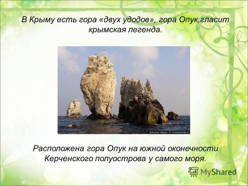 В Крыму есть гора «двух удодов», гора Опук,гласит крымская легенда. Расположена гора Опук на южной оконечности Керченского полуострова у самого моря.
