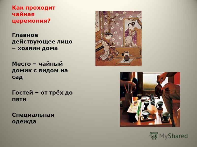 Как проходит чайная церемония? Главное действующее лицо – хозяин дома Место – чайный домик с видом на сад Гостей – от трёх до пяти Специальная одежда