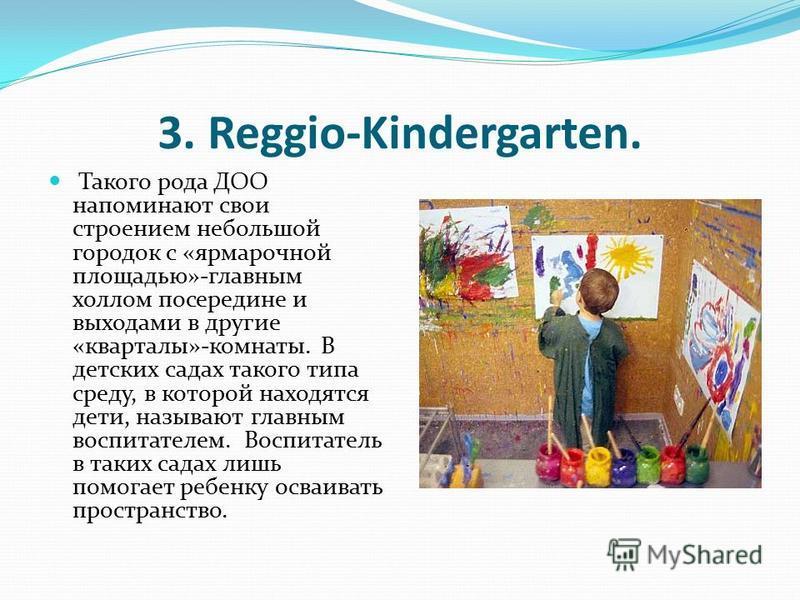 3. Reggio-Kindergarten. Такого рода ДОО напоминают свои строением небольшой городок с «ярмарочной площадью»-главным холлом посередине и выходами в другие «кварталы»-комнаты. В детских садах такого типа среду, в которой находятся дети, называют главны