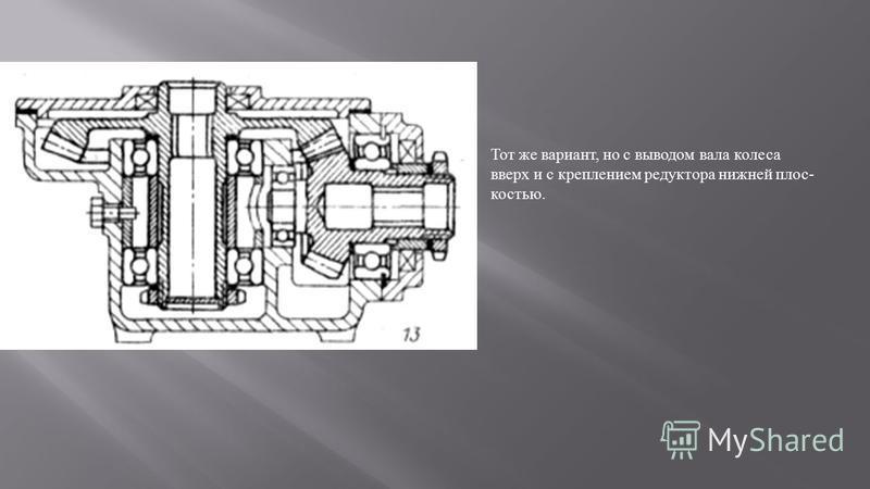 Тот же вариант, но с выводом вала колеса вверх и с креплением редуктора нижней плоскостью.