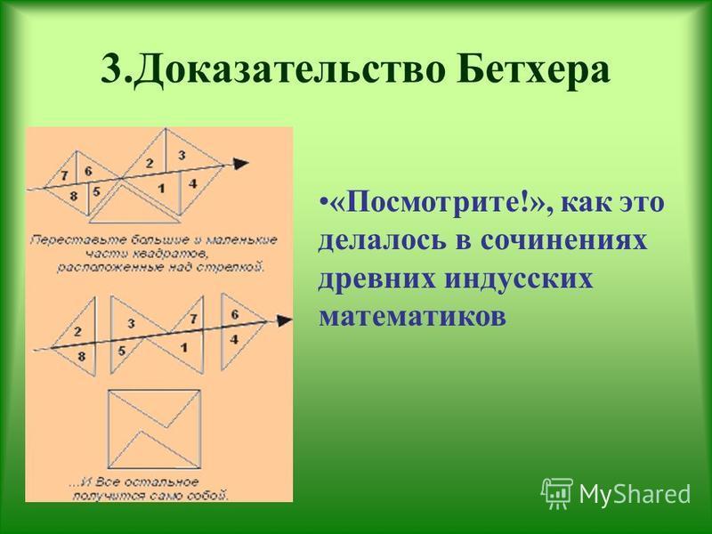3. Доказательство Бетхера «Посмотрите!», как это делалось в сочинениях древних индусских математиков