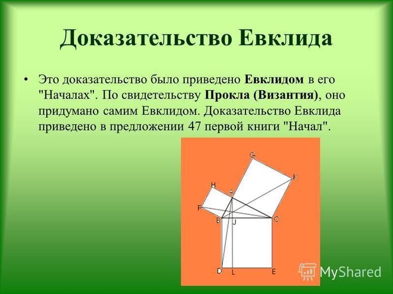 Доказательство Евклида Это доказательство было приведено Евклидом в его Началах. По свидетельству Прокла (Византия), оно придумано самим Евклидом. Доказательство Евклида приведено в предложении 47 первой книги Начал.