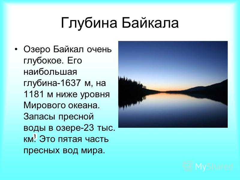 «Славное море» Озеро Байкал, называемое в народе за большие размеры и красоту «Славным морем», протянулось сравнительно узким ( до 80 км) полумесяцем с юго- запада на северо-восток на 636 км ( расстояние от Москвы до Санкт- Петербурга).Площадь его ак
