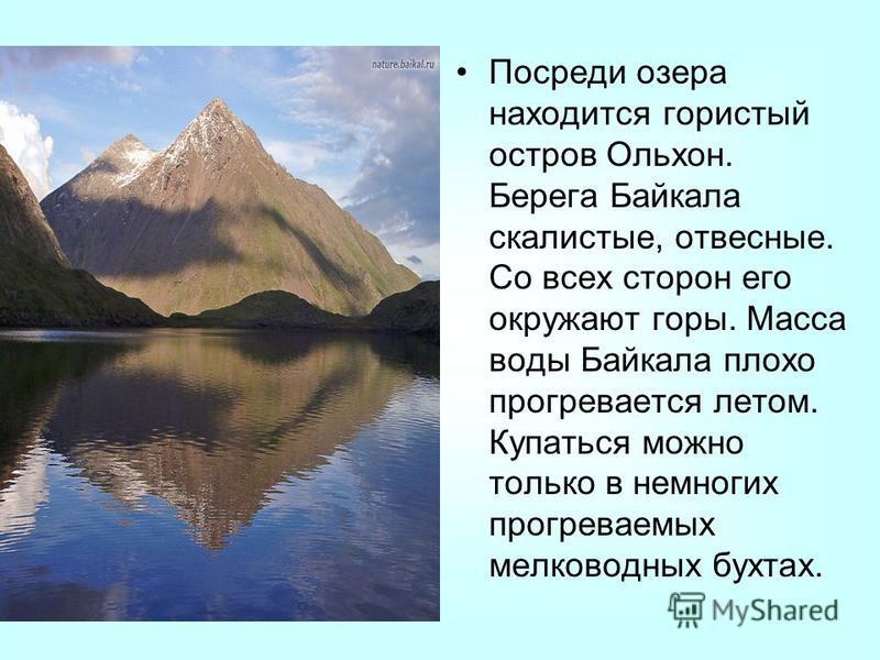 Глубина Байкала Озеро Байкал очень глубокое. Его наибольшая глубина-1637 м, на 1181 м ниже уровня Мирового океана. Запасы пресной воды в озере-23 тыс. км. Это пятая часть пресных вод мира.