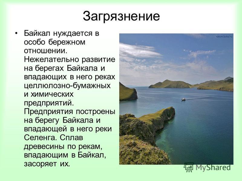 Лёд Байкала Толщина льда около 1 м, в торосистых местах- 2 м. Вода Байкала очень прозрачна ( белый диск виден до глубины 40 м), чиста, слабо минерализована. В Байкале более 1,5 тыс. видов и разновидностей животных и свыше тысячи видов растений. Хозяй