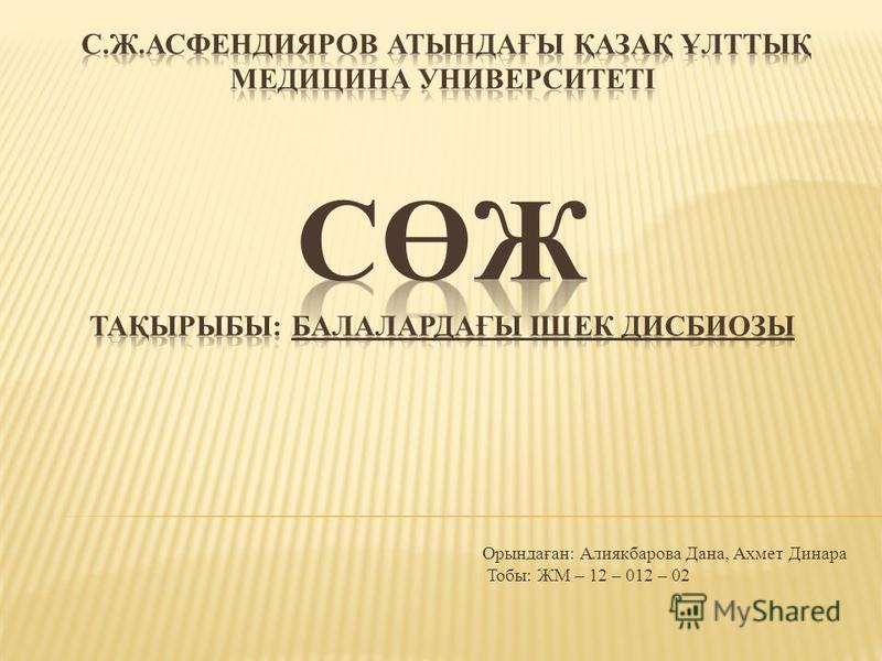 Орындаған: Алиякбарова Дана, Ахмет Динара Тобы: ЖМ – 12 – 012 – 02