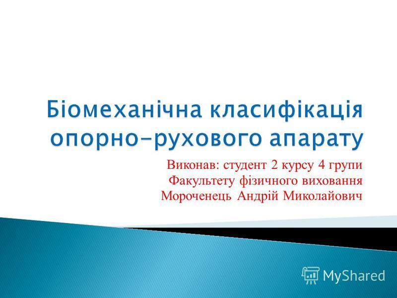 Виконав: студент 2 курсу 4 групи Факультету фізичного виховання Мороченець Андрій Миколайович