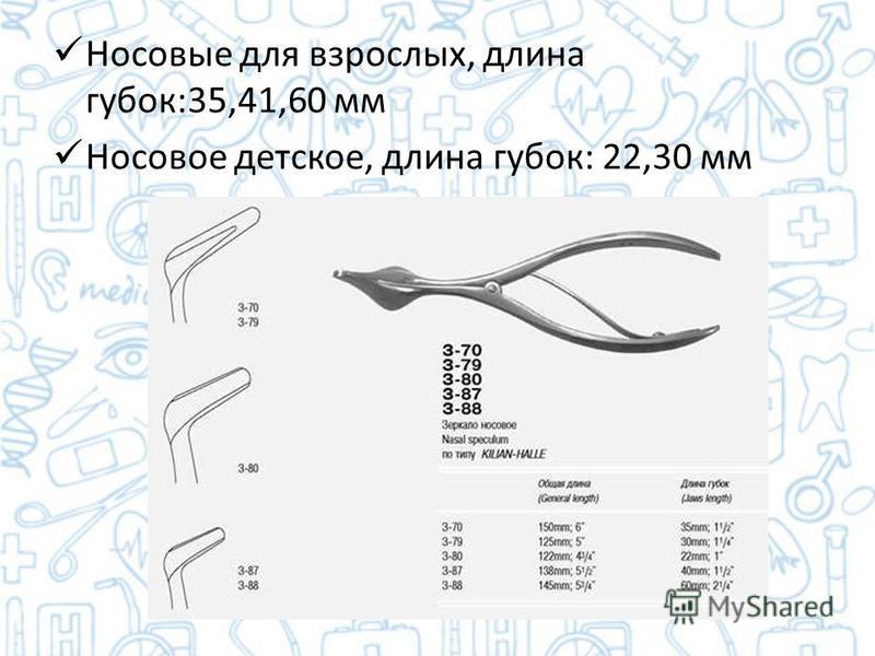 Носовые для взрослых, длина губок:35,41,60 мм Носовое детское, длина губок: 22,30 мм