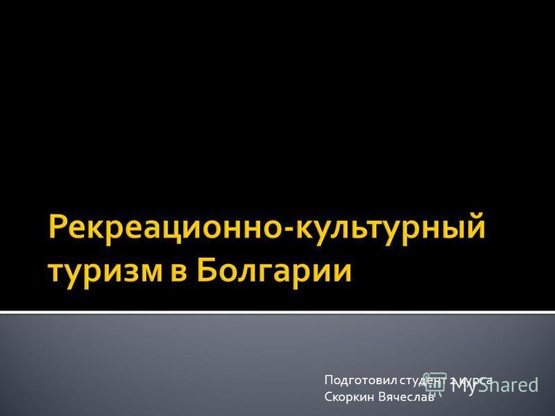 Подготовил студент 2 курса Скоркин Вячеслав