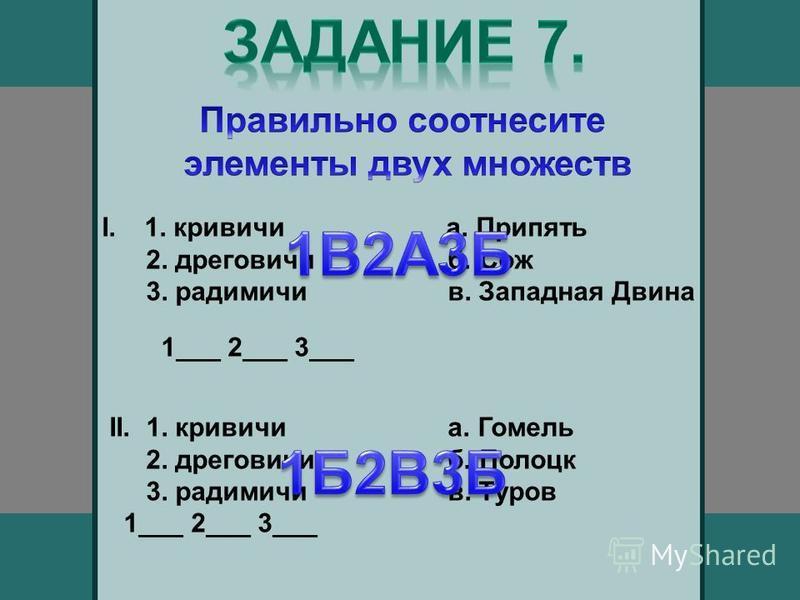 I. 1. кривичи а. Припять 2. дреговичи б. Сож 3. радимичи в. Западная Двина 1___ 2___ 3___ II. 1. кривичи а. Гомель 2. дреговичи б. Полоцк 3. радимичи в. Туров 1___ 2___ 3___