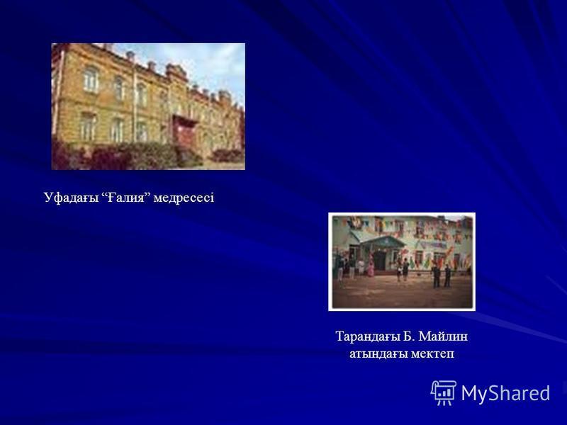 Уфадағы Ғалия медресесі Тарандағы Б. Майлин атындағы мектеп