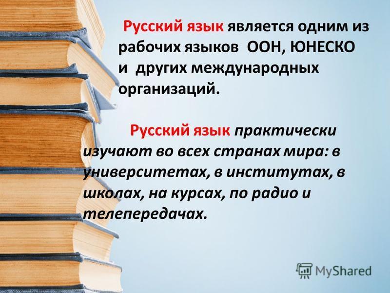 Русский язык в современном мире. Русский язык в современном мире выполняет три функции: 1. национальный язык русского народа 2. средство межнационального общения в Российской Федерации и СНГ 3. один из мировых языков