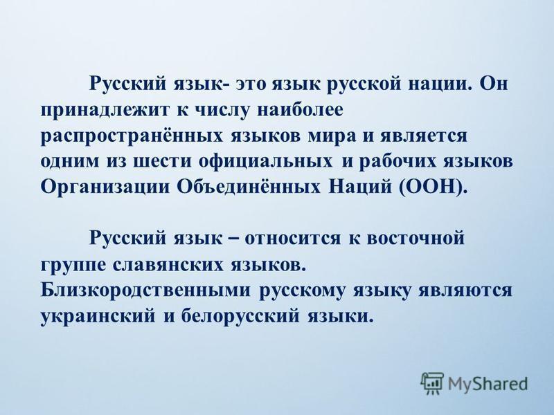 О РУССКОМ ЯЗЫКЕ В Российской Федерации живут представители 160 национальностей, которые говорят на 120 языках. Большая часть населения страны (83%)-русские, поэтому государственным языком на всей территории России является русский язык. Каждая респуб