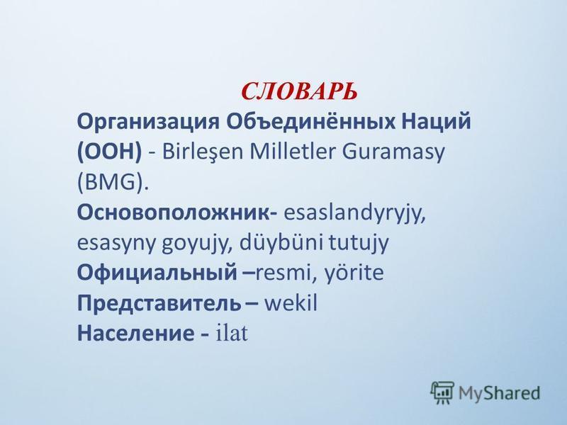ИЗУЧЕНИЕ ИНОСТРАННЫХ ЯЗЫКОВ ВКЛЮЧАЕТСЯ В ОБЩЕОБРАЗОВАТЕЛЬНЫЕ И ПРОФЕССИОНАЛЬНЫЕ ПРОГРАММЫ В КАЧЕСТВЕ ОБЯЗАТЕЛЬНЫХ ПРЕДМЕТОВ. Закон Туркменистана «Об образовании»