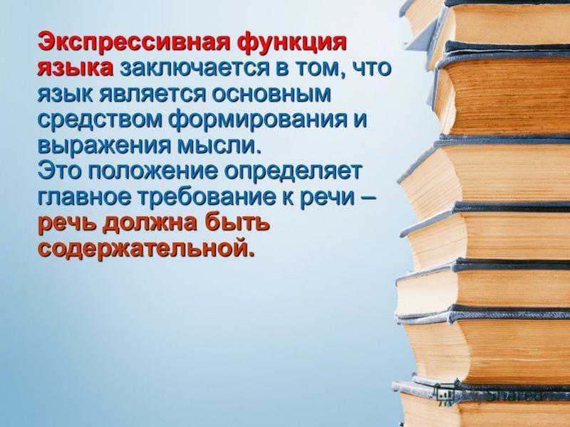 Язык в человеческом обществе имеет огромное значение. Благодаря языку развивается человечество, передавая из поколения в поколение опыт познавательной деятельности и достижения науки и культуры. Развитие языка способствует развитию мышления, а развит