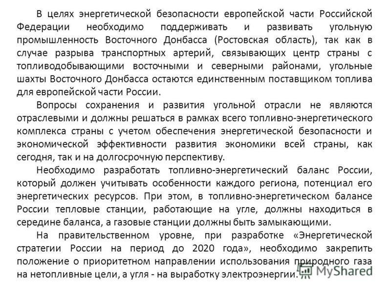 В целях энергетической безопасности европейской части Российской Федерации необходимо поддерживать и развивать угольную промышленность Восточного Донбасса (Ростовская область), так как в случае разрыва транспортных артерий, связывающих центр страны с