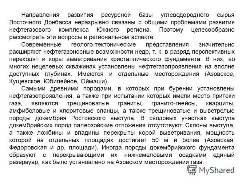 Направления развития ресурсной базы углеводородного сырья Восточного Донбасса неразрывно связаны с общими проблемами развития нефтегазового комплекса Южного региона. Поэтому целесообразно рассмотреть эти вопросы в региональном аспекте. Современные ге