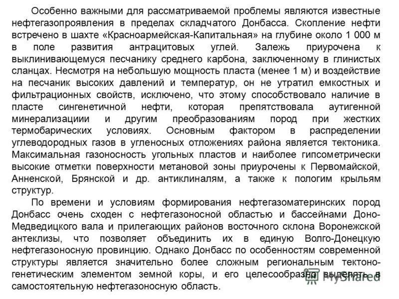 Особенно важными для рассматриваемой проблемы являются известные нефтегазопроявления в пределах складчатого Донбасса. Скопление нефти встречено в шахте «Красноармейская-Капитальная» на глубине около 1 000 м в поле развития антрацитовых углей. Залежь