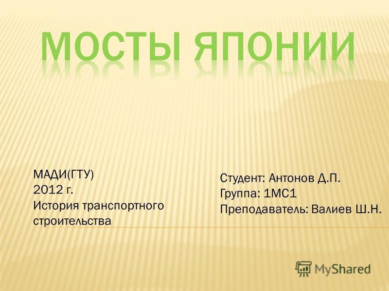 Студент: Антонов Д.П. Группа: 1МС1 Преподаватель: Валиев Ш.Н. МАДИ(ГТУ) 2012 г. История транспортного строительства