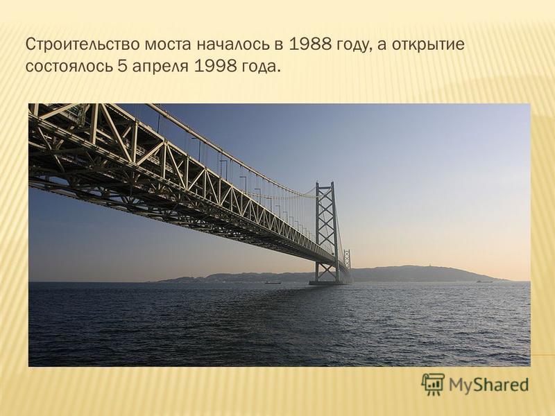 Строительство моста началось в 1988 году, а открытие состоялось 5 апреля 1998 года.