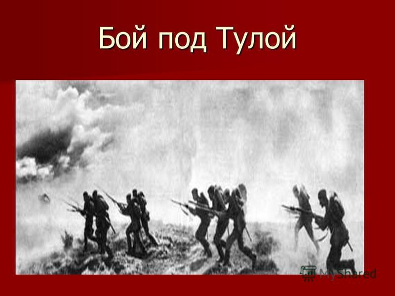 Бой под Тулой