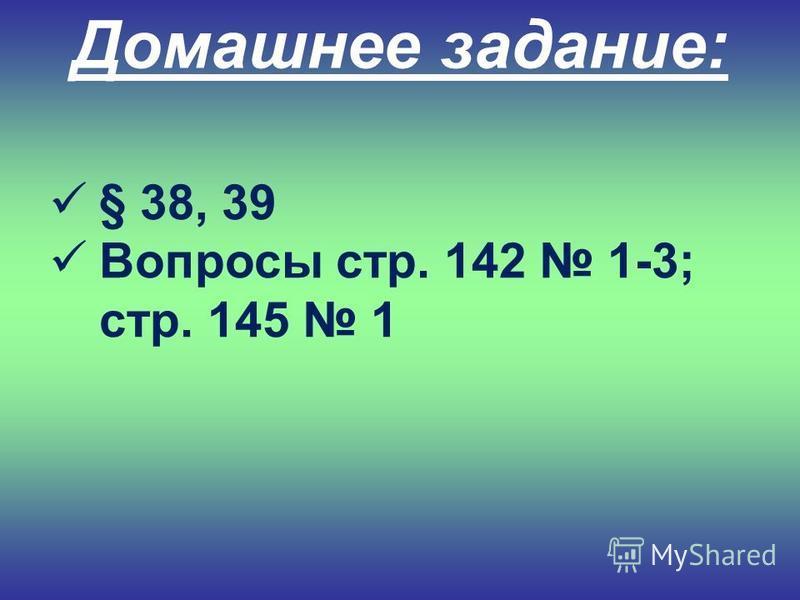 31 2. Сильные и слабые электролиты %