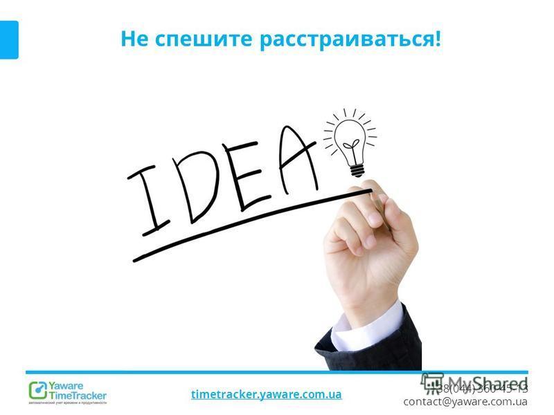 +38(044) 360-45-13 contact@yaware.com.ua timetracker.yaware.com.ua Не спешите расстраиваться!