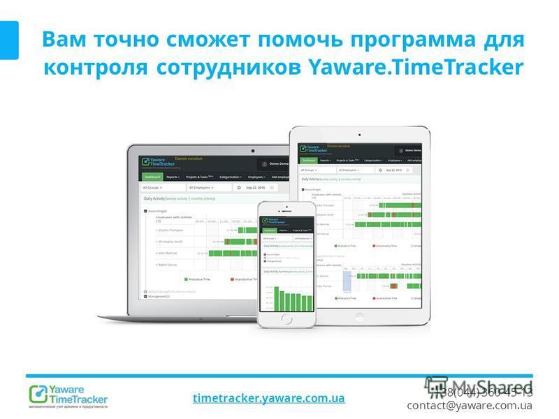 +38(044) 360-45-13 contact@yaware.com.ua timetracker.yaware.com.ua Вам точно сможет помочь программа для контроля сотрудников Yaware.TimeTracker