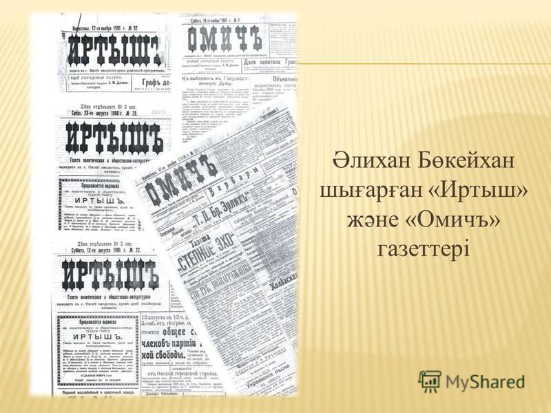 Әлихан Бөкейхан шығарған «Иртыш» және «Омичъ» газеттері