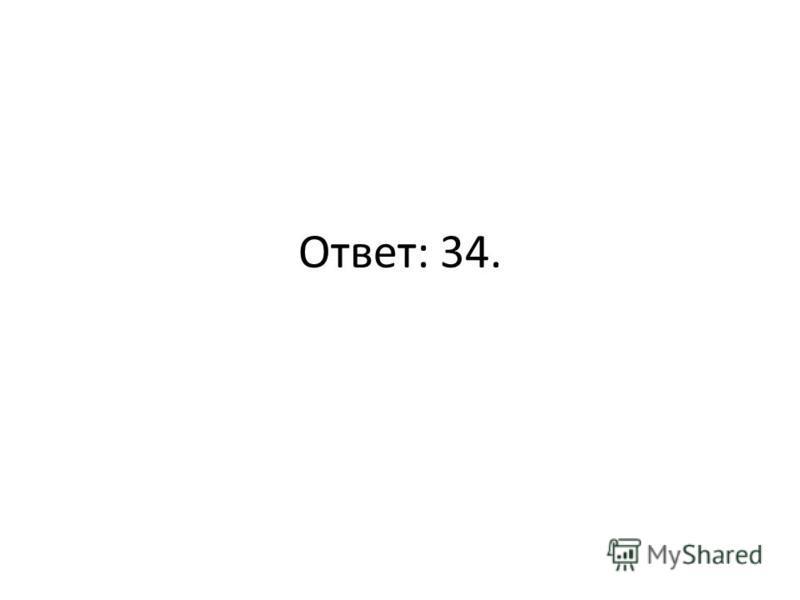 Ответ: 34.