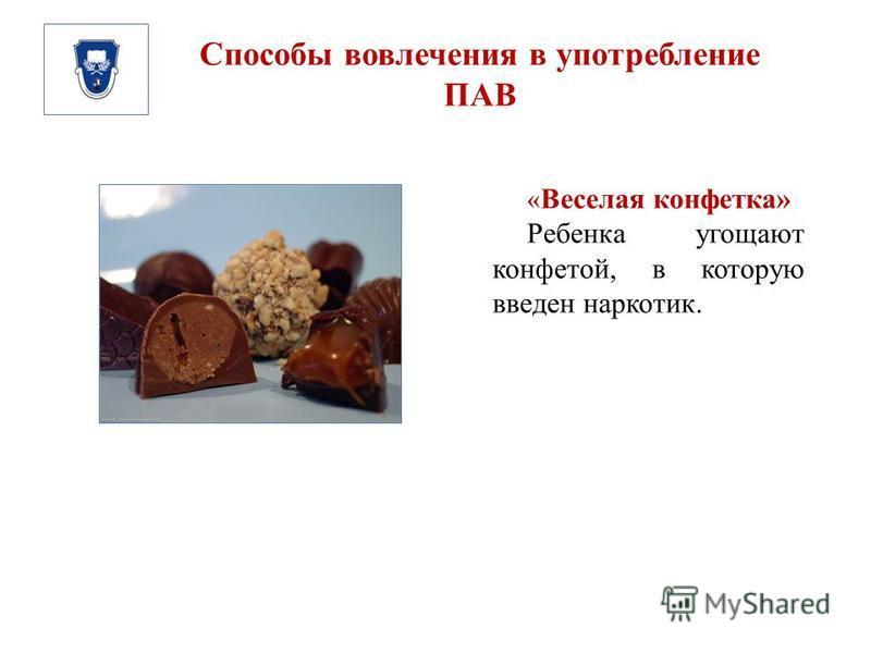 Способы вовлечения в употребление ПАВ « Веселая конфетка» Ребенка угощают конфетой, в которую введен наркотик.
