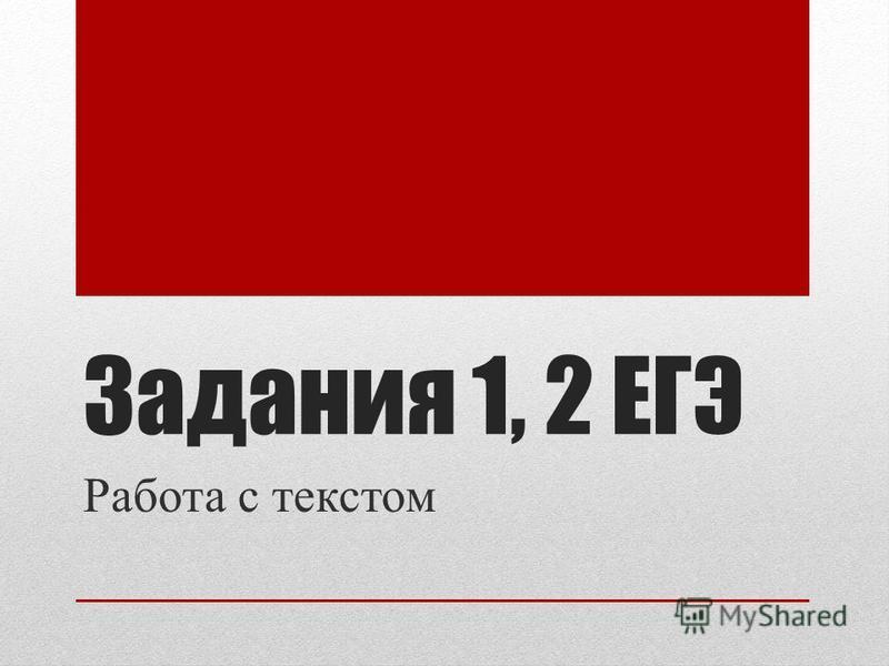 Задания 1, 2 ЕГЭ Работа с текстом
