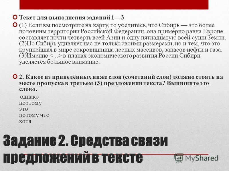 Задание 2. Средства связи предложений в тексте Текст для выполнения заданий 13 (1) Если вы посмотрите на карту, то убедитесь, что Сибирь это более половины территории Российской Федерации, она примерно равна Европе, составляет почти четверть всей Ази