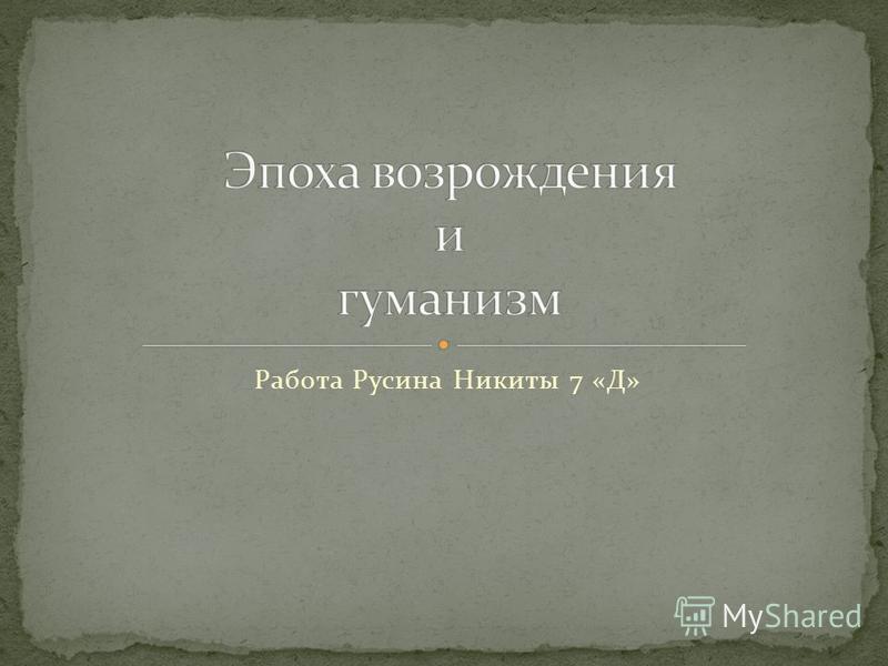 Работа Русина Никиты 7 «Д»