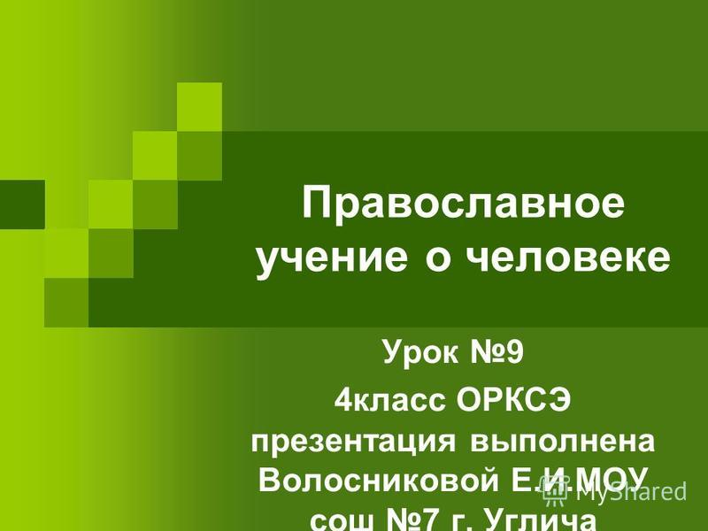 Православное учение о человеке Урок 9 4 класс ОРКСЭ презентация выполнена Волосниковой Е.И.МОУ сош 7 г. Углича
