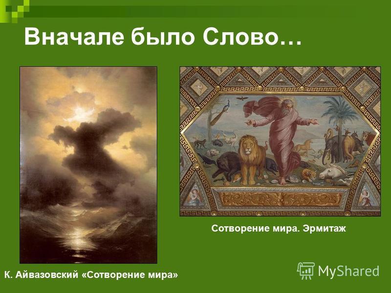 Вначале было Слово… К. Айвазовский «Сотворение мира» Сотворение мира. Эрмитаж