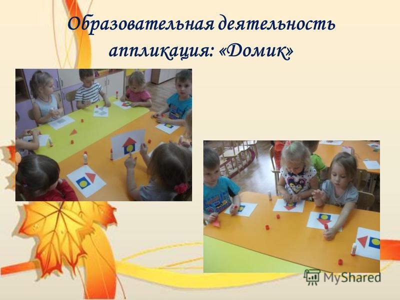 Образовательная деятельность аппликация: «Домик»