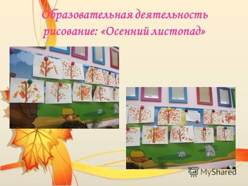 Образовательная деятельность рисование: «Осенний листопад»