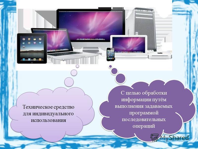 Техническое средство для индивидуального использования С целью обработки информации путём выполнения задаваемых программой последовательных операций