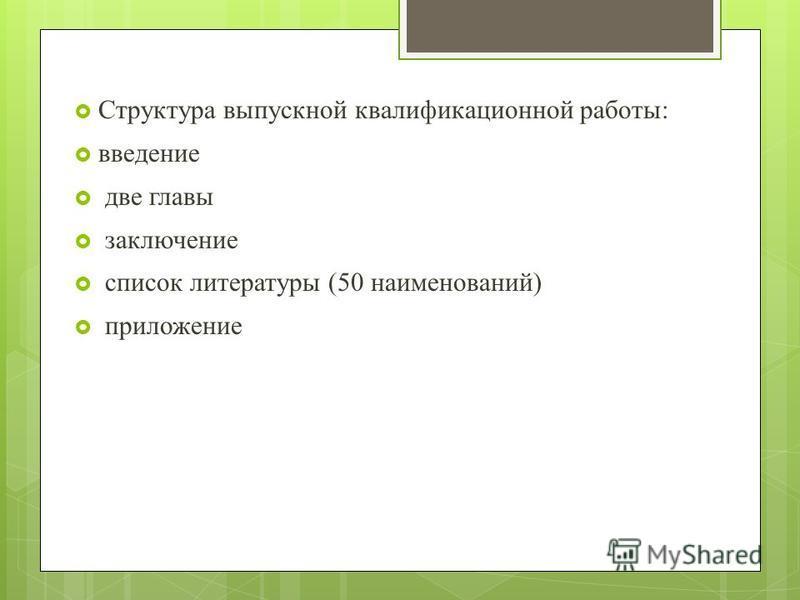Структура выпускной квалификационной работы: введение две главы заключение список литературы (50 наименований) приложение