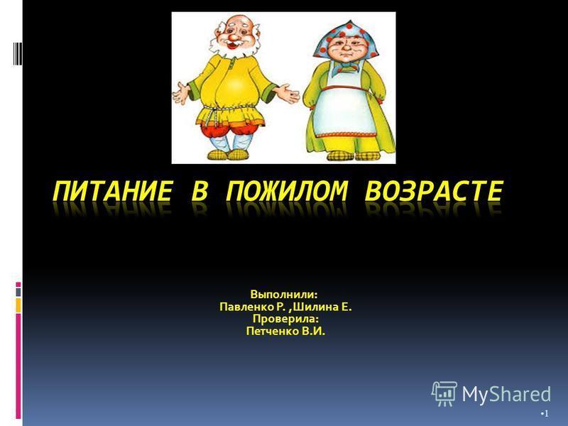1 Выполнили: Павленко Р.,Шилина Е. Проверила: Петченко В.И.