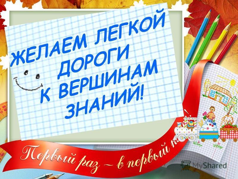 ЖЕЛАЕМ ЛЕГКОЙ ДОРОГИ К ВЕРШИНАМ ЗНАНИЙ!