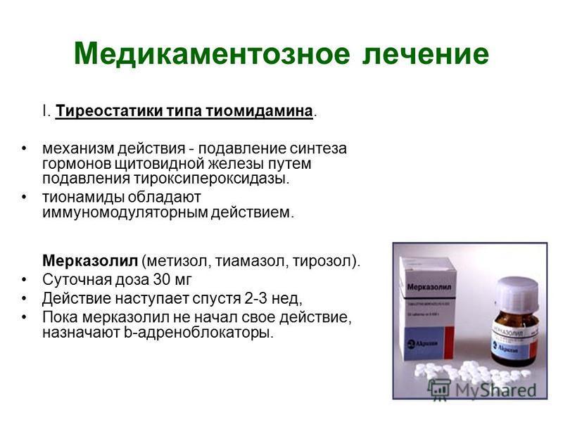 Медикаментозное лечение I. Тиреостатики типа тиомидамина. механизм действия - подавление синтеза гормонов щитовидной железы путем подавления тироксипероксидазы. тионамиды обладают иммуномодуляторы действием. Мерказолил (метизол, тиамазол, тирозол). С