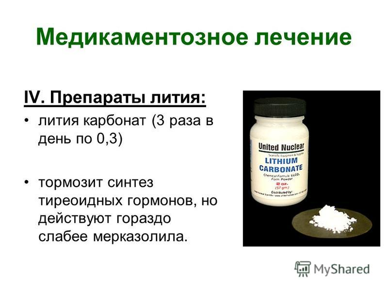 Медикаментозное лечение IV. Препараты лития: лития карбонат (3 раза в день по 0,3) тормозит синтез тиреоидных гормонов, но действуют гораздо слабее мерказолила.